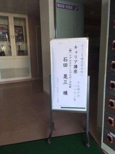 キャリア講座:積志中学校